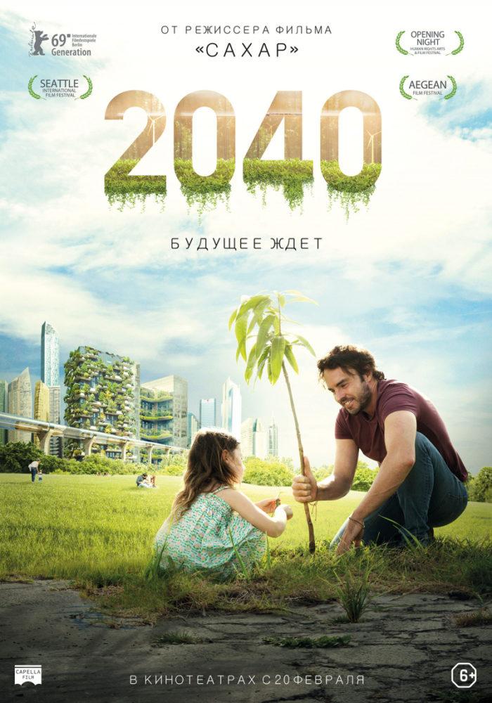 """Постер к фильму """"2040: будущее ждет"""""""